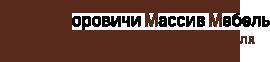 Боровичи Массив Мебель